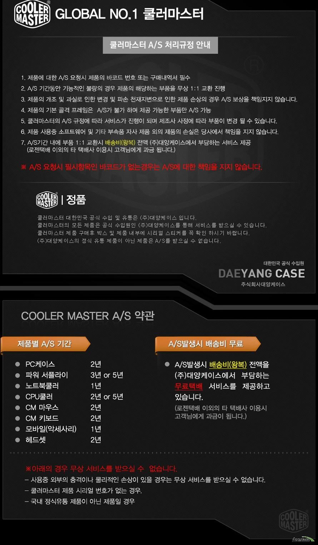 쿨러마스터  GOLD V650 FULL MODULAR