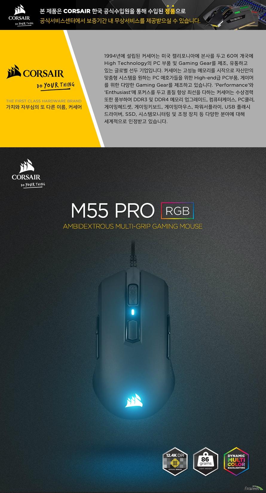 CORSAIR  M55 RGB PRO(블랙)