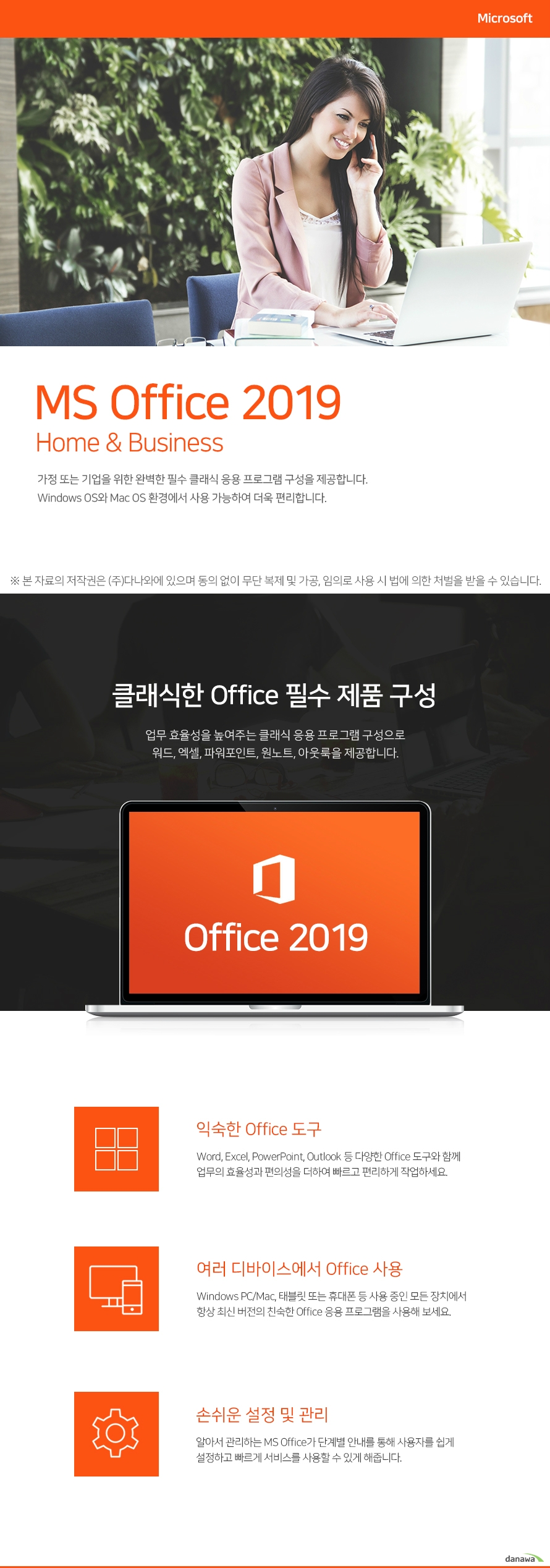 Microsoft  Office 2019 Home & Business(PKC 한글)