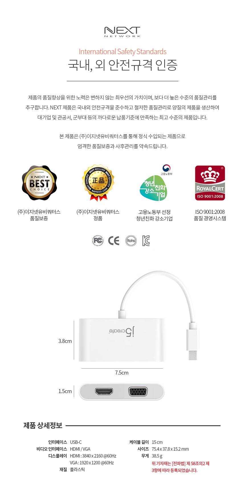 이지넷유비쿼터스 넥스트 JCA174 USB 타입C to VGA & HDMI 멀티 디스플레이