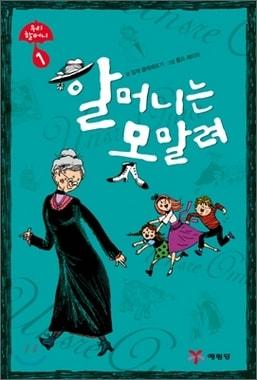 예림당  우리 할머니 시리즈 (1편, 할머니는 못 말려)_이미지