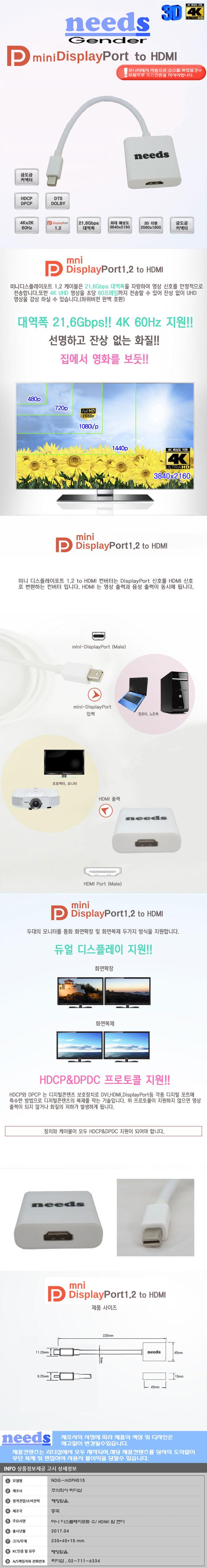리더샵 NEEDS NDG-mDPH015 Mini DP to HDMI 변환 젠더
