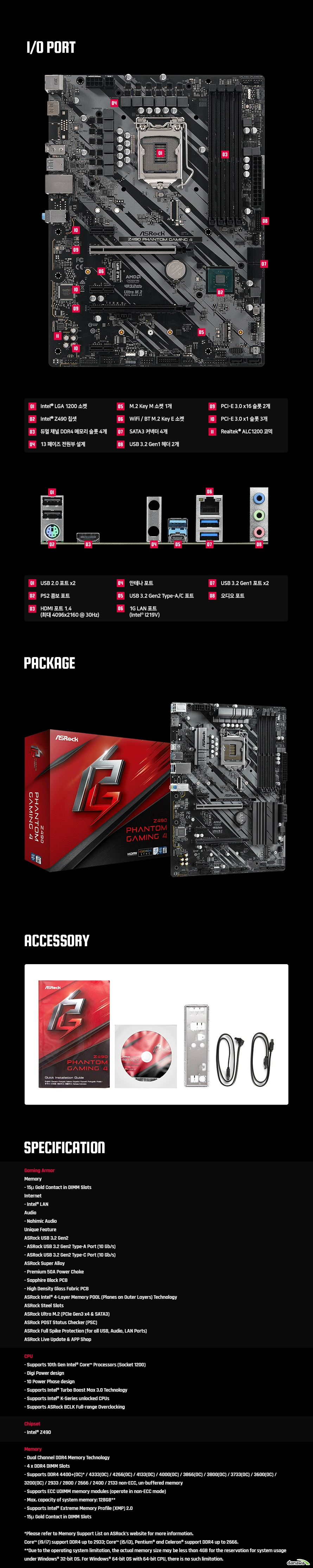 ASRock Z490 Phantom Gaming 4 에즈윈