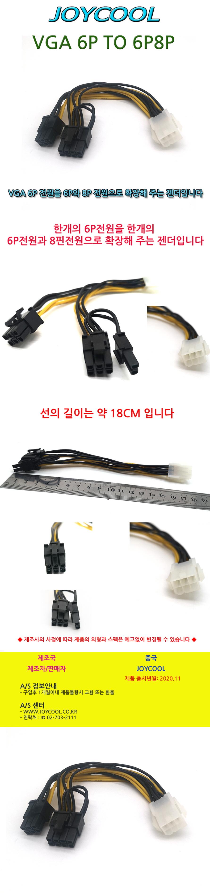 조이쿨 조이쿨 VGA 6P TO 6P8P 변환 케이블 (0.15m)