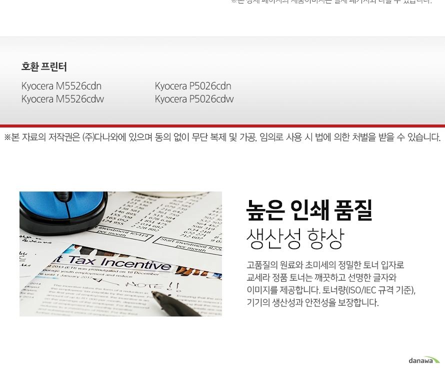Kyocera 정품 TK-5244KK 검정