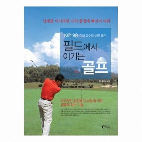 지상사 필드에서 이기는 골프 : 10전 9승 절대 고수의 비밀 레슨_이미지