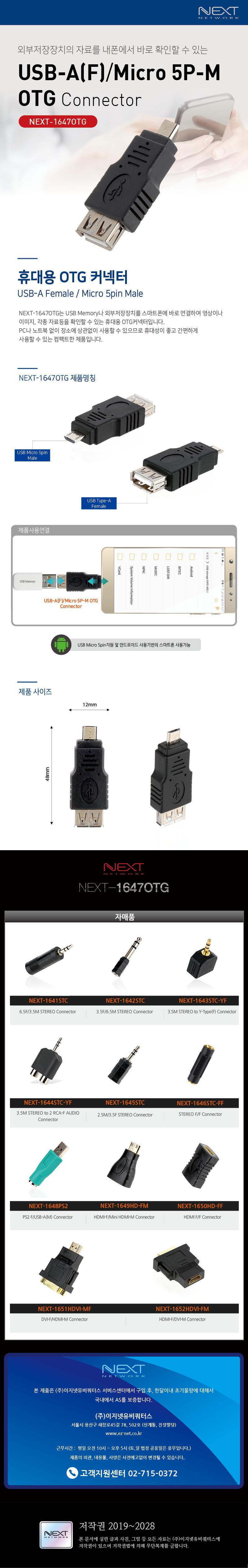 이지넷유비쿼터스  USB-A  to 마이크로 5핀 F/M OTG 젠더 (NEXT-1647OTG)