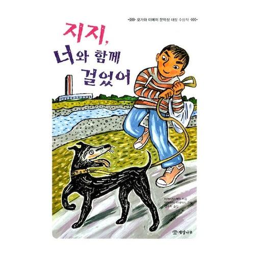 개암나무  문학의 즐거움 (21~30권) (25편, 지지 너와 함께 걸었어)_이미지