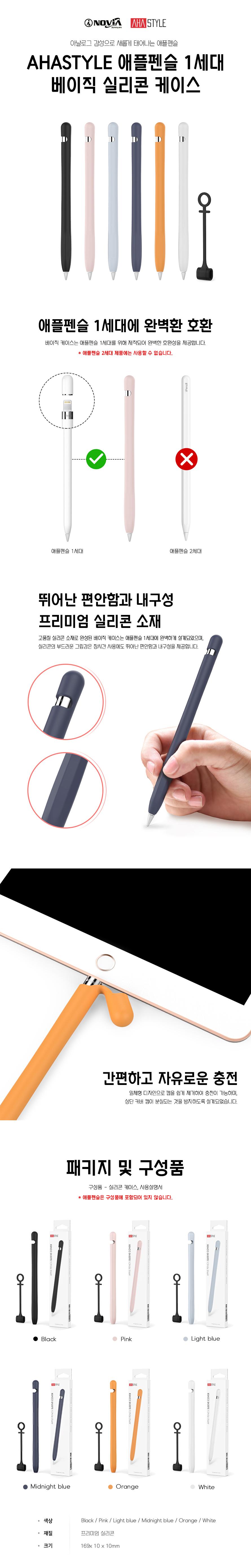 아이노비아 AHASTYLE 애플 펜슬 1세대 베이직 실리콘 케이스