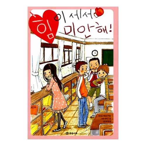 개암나무  문학의 즐거움 (21~30권) (26편, 힘이 세서 미안해!)_이미지