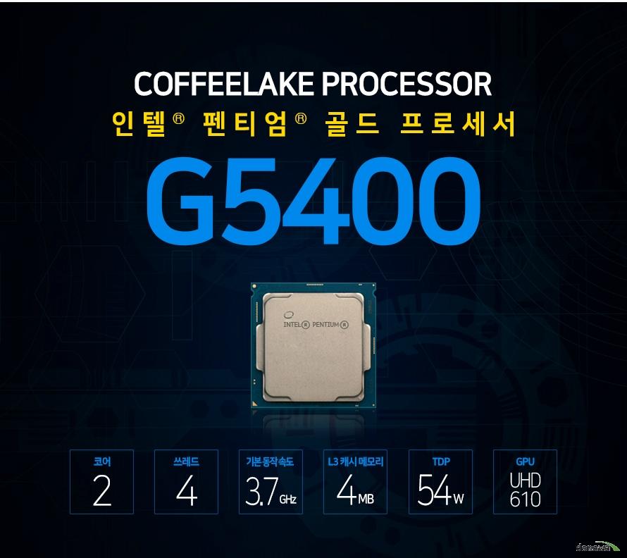 인텔 펜티엄 골드 G5400 (커피레이크) (벌크 + 쿨러)