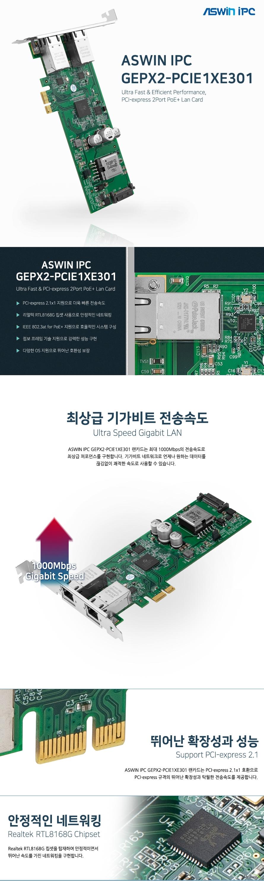 에즈윈아이피씨 GEPX2-PCIE1XE301 랜카드  제품 상세 정보       인터페이스 pcie2.1 x1  지원 스펙 10 100 1000mbps PoE+ 2포트     옵션 lp 브라켓     서비스 센터 에즈윈아이피씨 02 718 0114   내용물      사용자 설명서     드라이버 설치 cd