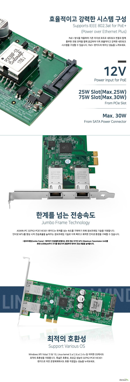 에즈윈아이피씨  GEPX2-PCIE1XE301 랜카드
