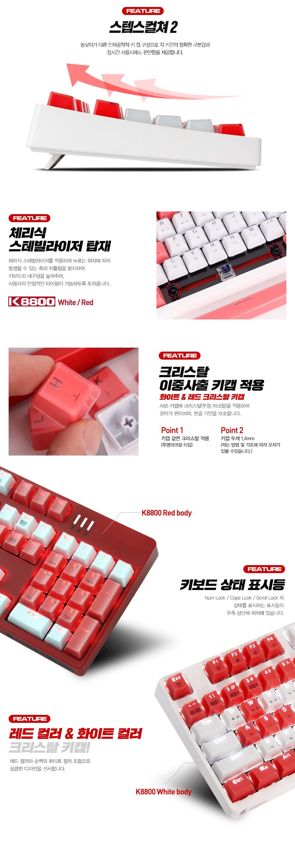 ABKO HACKER K8800 카일 광축 완전방수 축교환 크리스탈 키캡 (화이트 V1, 클릭)