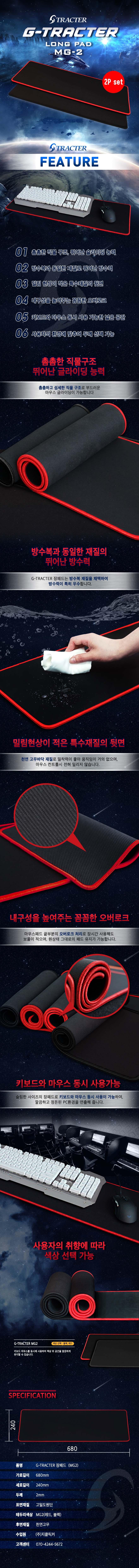 지클릭커 G-TRACTER MG-2 게이밍 장패드 (레드, 2장)