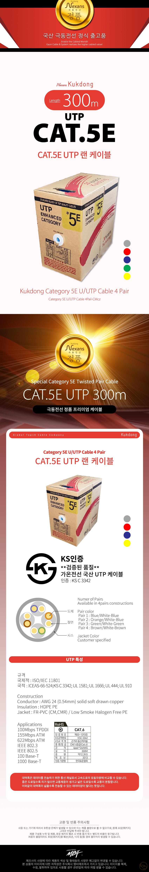극동전선 CAT.5e UTP 랜케이블 (300m, 레드)