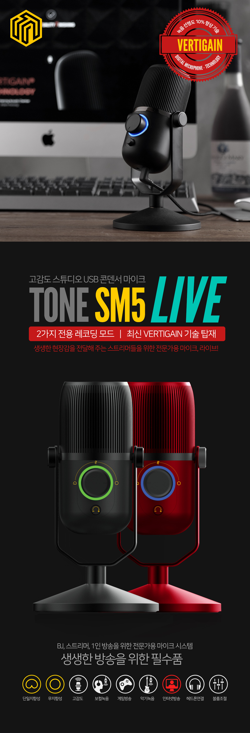 웨이코스 씽크웨이 TONE SM5 LIVE USB 콘덴서 마이크(레드)
