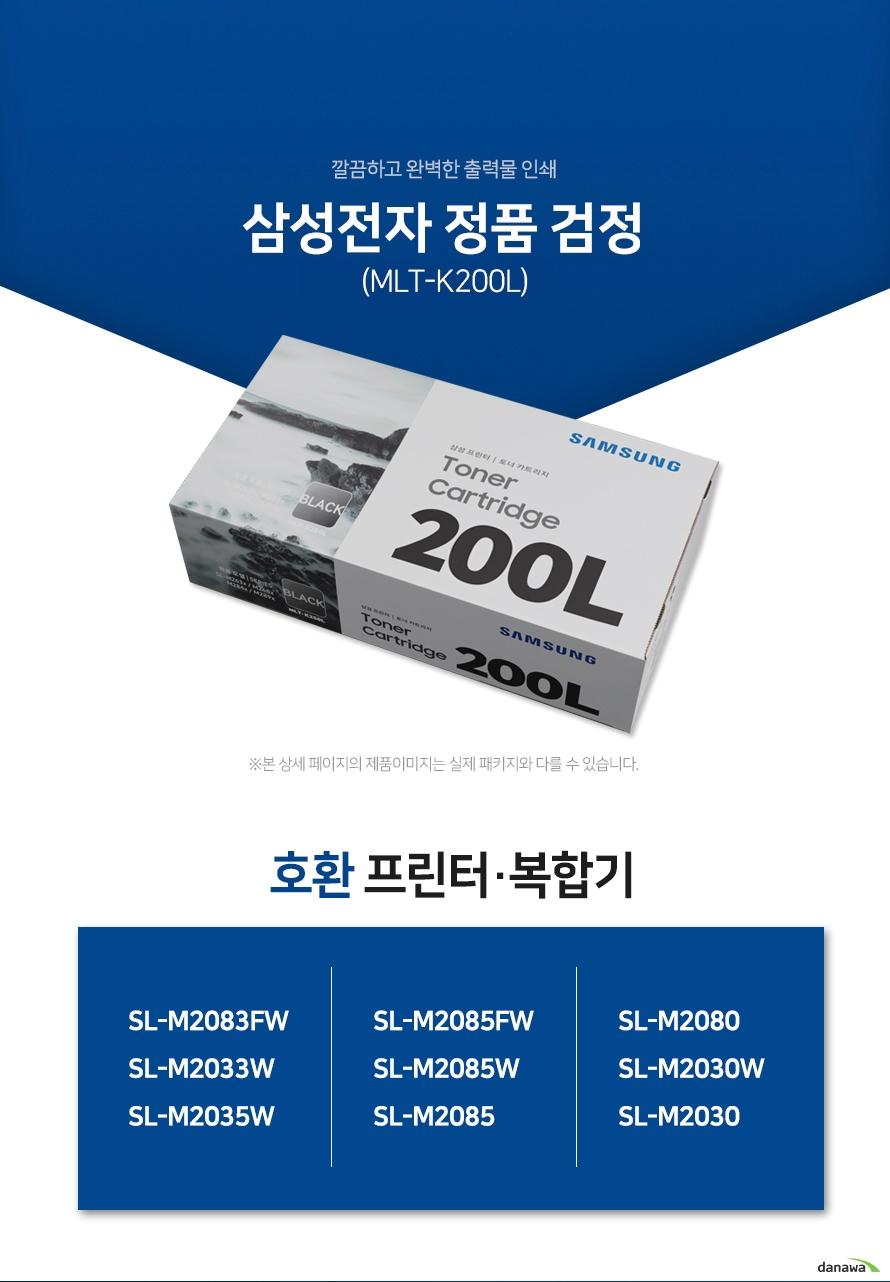 삼성전자 정품 MLT-K200L 검정