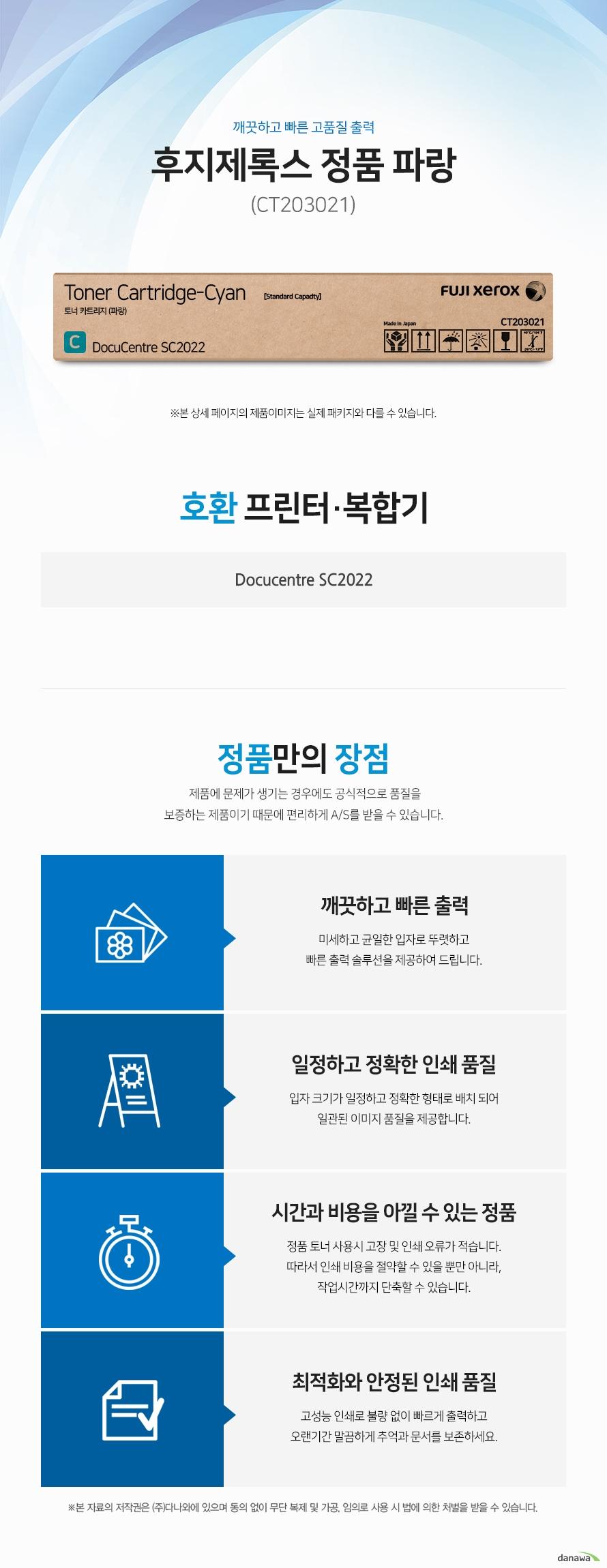 정품 CT203021 파랑