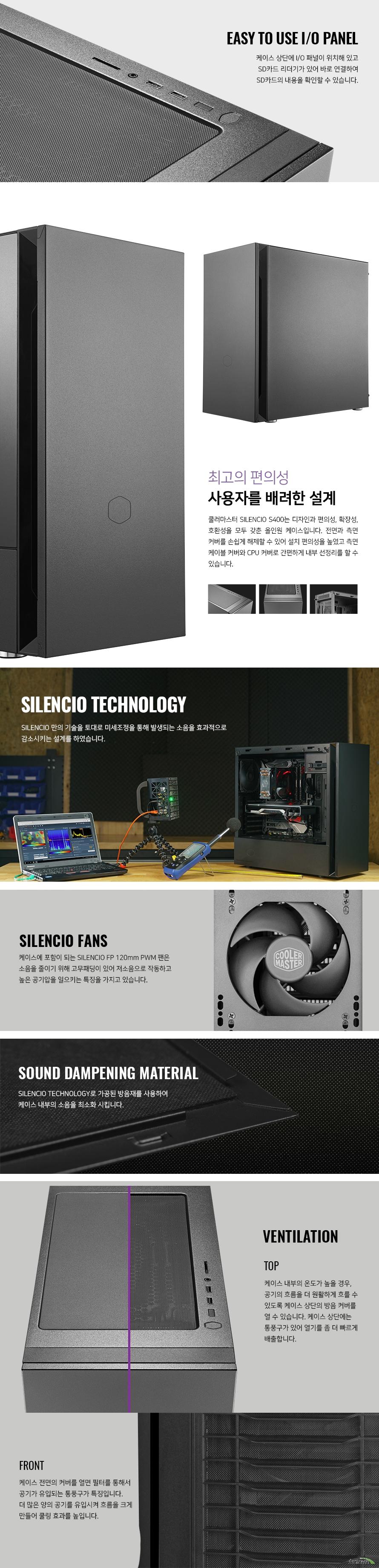 쿨러마스터  Silencio S400 STEEL