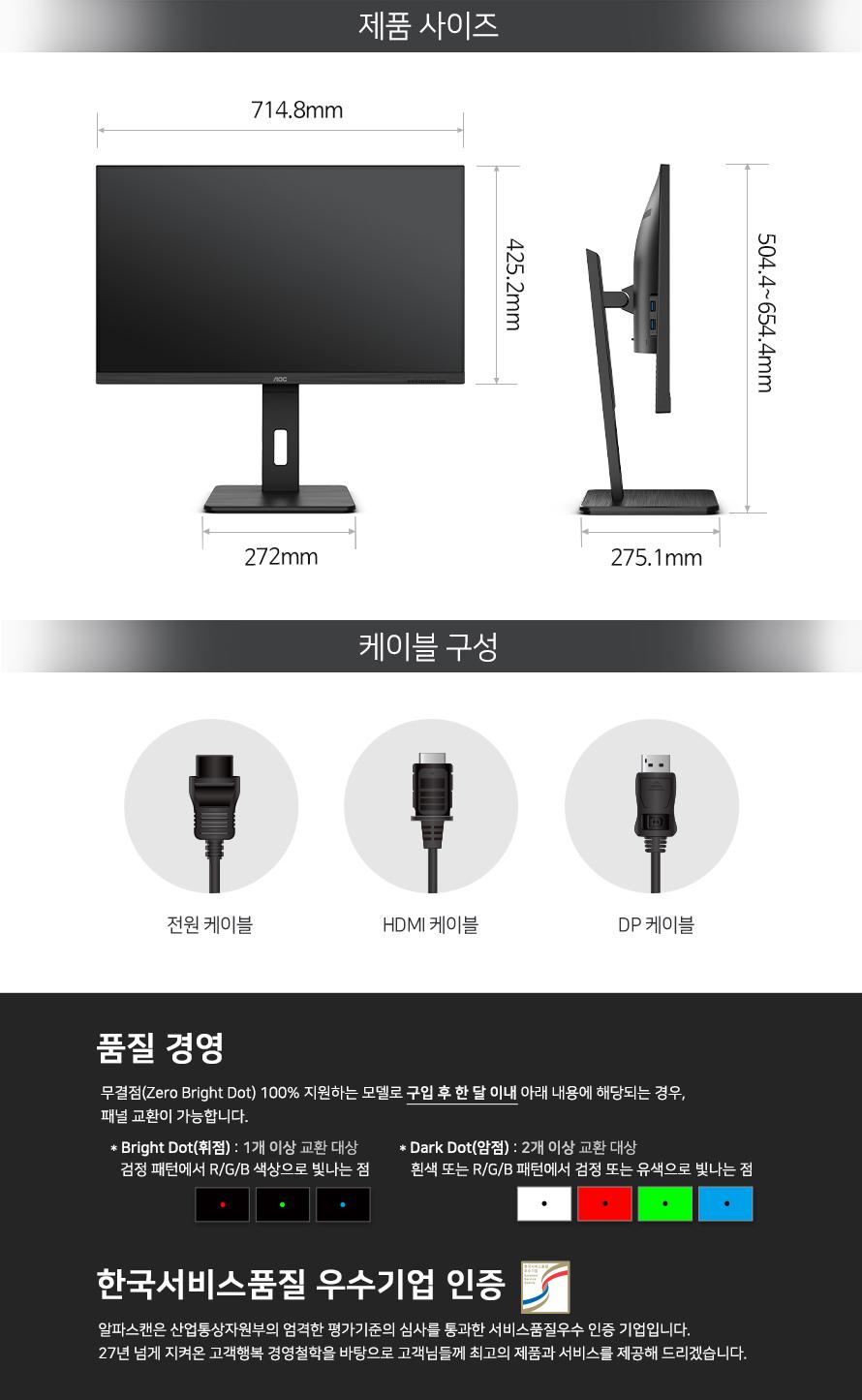 알파스캔 AOC U32P2C 4K UHD USB-C 프리싱크 높낮이 무결점
