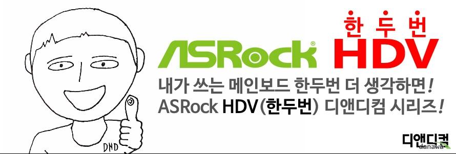 ASRock A320M HDV R4.0 디앤디컴  마이크로 ATX 폼팩터 규격 가로 20.1 센티미터 세로 23 센티미터  AMD AM4 소켓 지원 라이젠 CPU 및 A 시리즈 APU 지원  AMD A320칩셋 적용  듀얼 채널 DDR4 메모리 슬롯 2개 총 32GB 지원 AMD 라이젠 피나클 릿지 CPU에서 3200 2933 2667 2400 2133 ECC 및 NON ECC 메모리 지원  AMD 라이젠 서밋 릿지 CPU에서 3200 2933 2667 2400 2133 ECC 및 NON ECC 메모리 지원  AMD 라이젠 레이븐 릿지 CPU에서 3200 2933 2667 2400 2133 NON ECC 메모리 지원  AMD 7세대 A 시리즈 APU에서 2400 2133 non ecc 메모리 지원   확장슬롯지원  Amd 라이젠 서밋 릿지 및 피나클 릿지 cpu에서  Pcie 3.0 16배속 슬롯 1개 지원  Amd 라이젠 레이븐 릿지 cpu에서 Pcie 3.0 16배속 슬롯 1개 지원 및 8배속으로 동작 만약 애슬론 2xxge 시리즈 apu를 사용하면 pcie2 슬롯은 4배속으로 작동합니다.  Amd 7세대 시리즈 apu에서 Pcie 3.0 16배속 슬롯 1개 지원 및 8배속으로 동작  Pcie 2.0 1배속 슬롯 지원  리얼텍 alc887 오디오 코덱 지원  리얼텍 rtl8111H 기가비트 랜 지원  Sata3 포트 4개 지원 2242 2260 2280 규격 울트라 m.2 소켓 1개 지원  Amd 라이젠 cpu에서 m.2 sata3 및 pcie gen3 4배속 지원  amd a 시리즈 apu 및 애슬론 2xxge 시리즈 apu에서 m.2 sata3 및 pcie gen3 2배속 지원 nvme ssd 부트 디스크 및 asrock u.2 키트 지원  usb 3.1 gen 1 포트 6개 지원 usb 2.0 포트 6개 지원  uefi 바이오스 지원  kc 인증번호 r r asr a320mhdvr3 파생모델  제조사의 사정에 따라 사전고지 없이 일부 제품사양이 변경될 수 있습니다. 구매 전 파워 서플라이의 cpu 프로세서 지원 여부를 확인하시기 바랍니다.