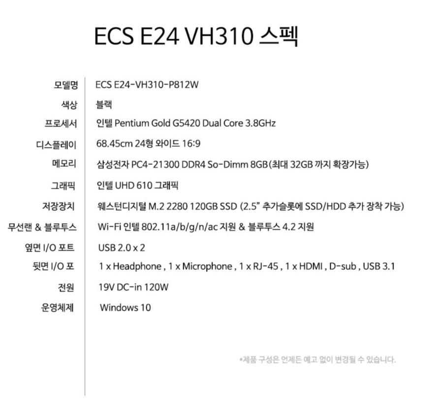 ECS AIO E24-VH310-P812W (8GB, M2 120GB)