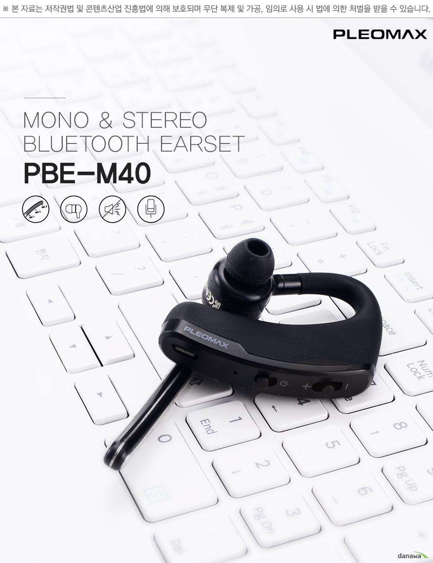 플레오맥스 모노 스테레오 블루투스 이어셋 pbe-m40