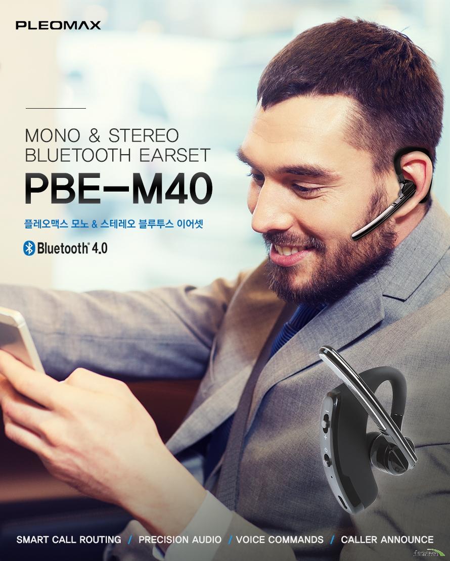 pleomax mono stereo bluetooth earset pbe-m40 플레오맥스 모노 스테레오 블루투스 이어셋 smart call routing precision audio voice commands caller announce