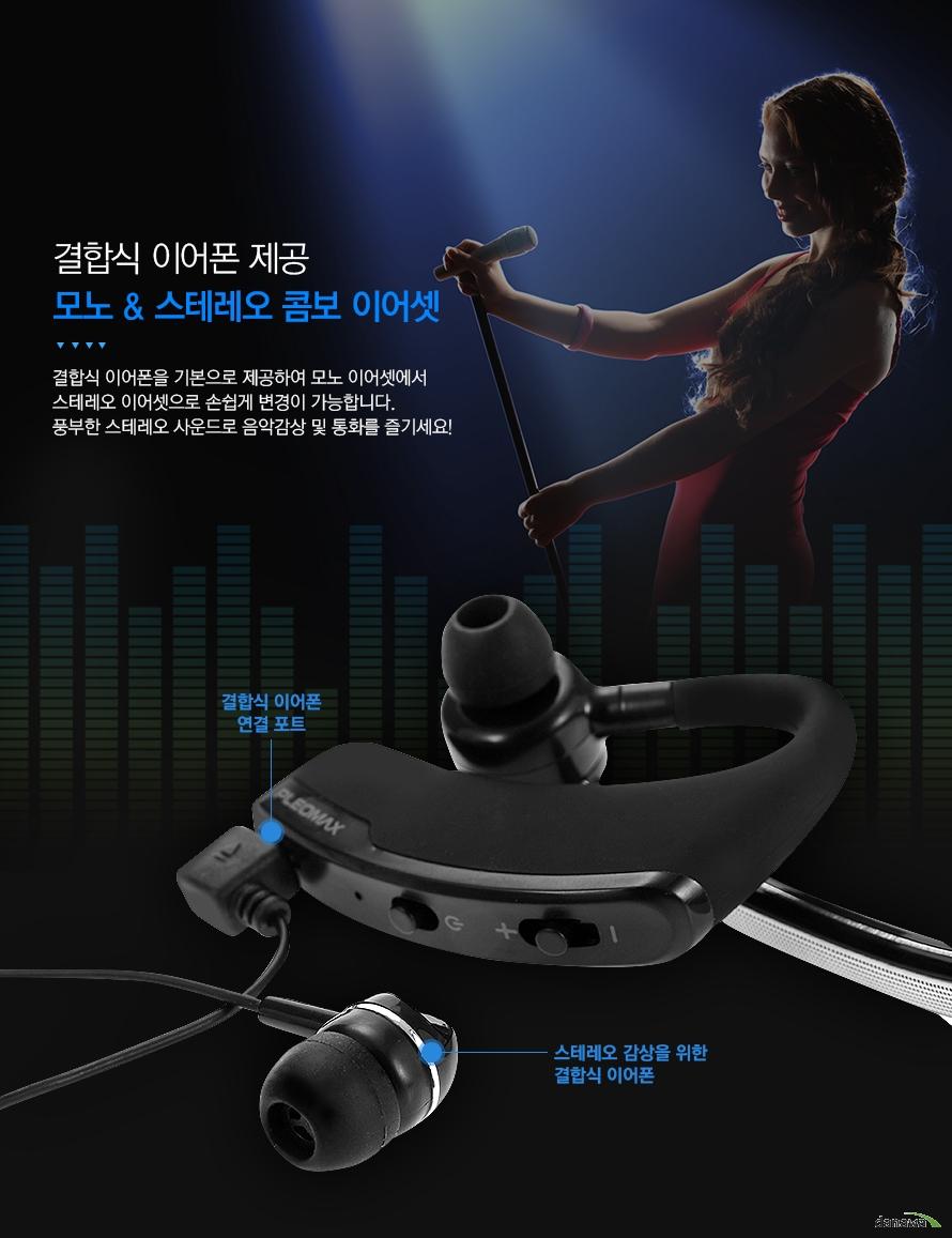 결합식 이어폰 제공 모노 스테레오 콤보 이어셋 결합식 이어폰을 기본으로 제공하여 모노 이어셋에서 스테레오 이어셋으로 손쉽게 변경이 가능합니다 풍부한 스테레오 사운드로 음악감상 및 통화를 즐기세요 결합식 이어폰 연결포트 스테레오 감상을 위한 결합식 이어폰