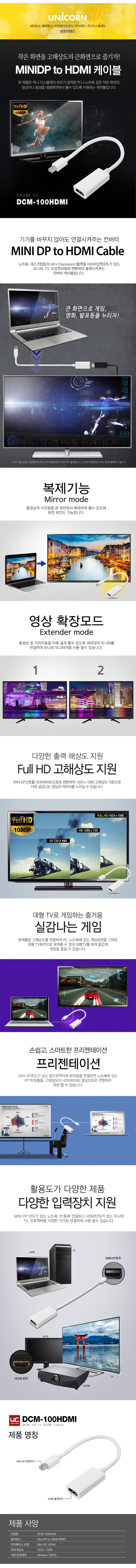 서진네트웍스 UNICORN Mini DisplayPort to HDMI 컨버터 (DCM-100HDMI)