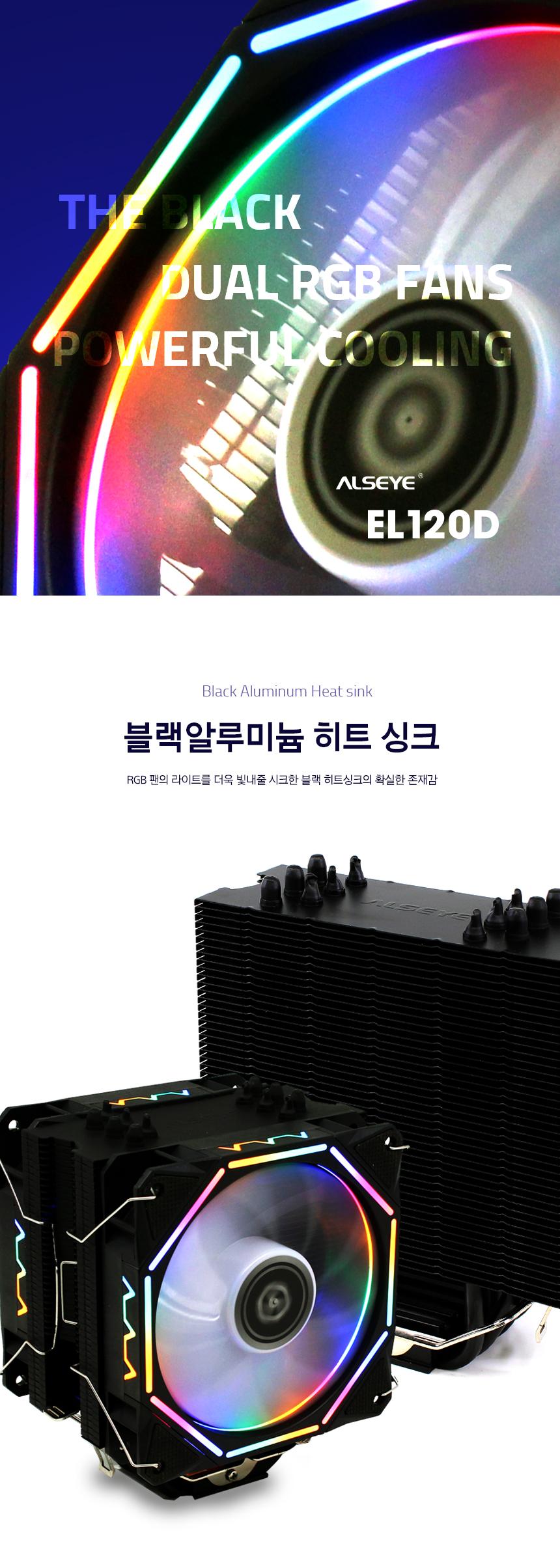 ALSEYE  EL120D RGB