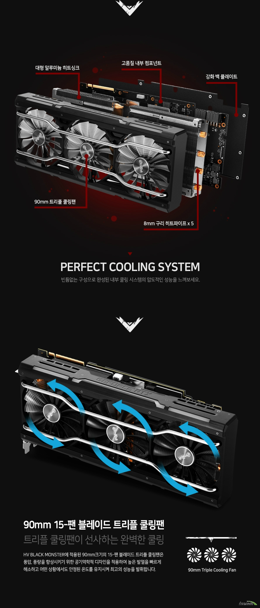 이엠텍 HV 지포스 RTX 2070 SUPER BLACK MONSTER OC D6 8GB