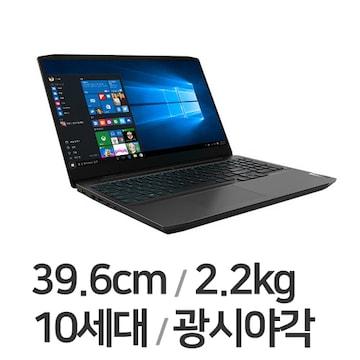 레노버 아이디어패드 게이밍 3i 15IMH I5 LEGEND PRO W10(SSD 256GB)