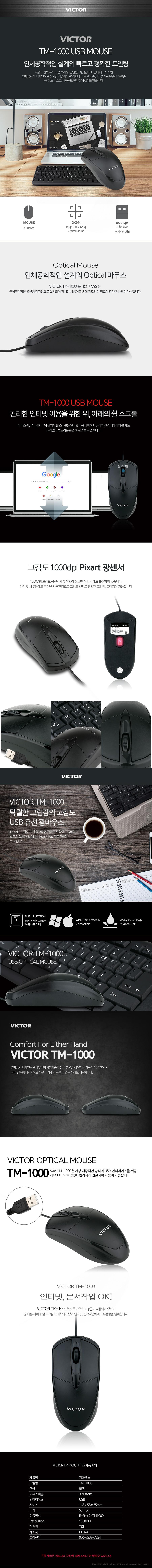 티엔아이 VICTOR TM-1000 USB 마우스