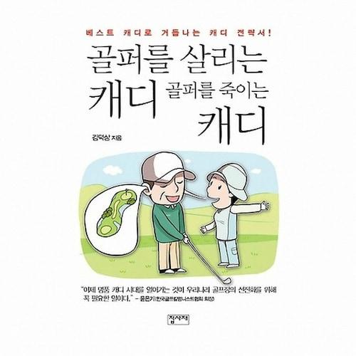 도서출판집사재 - 골퍼를 살리는 캐디 골퍼를 죽이는 캐디 : 베스트 캐디로 거듭니는 캐디 전략서!_이미지