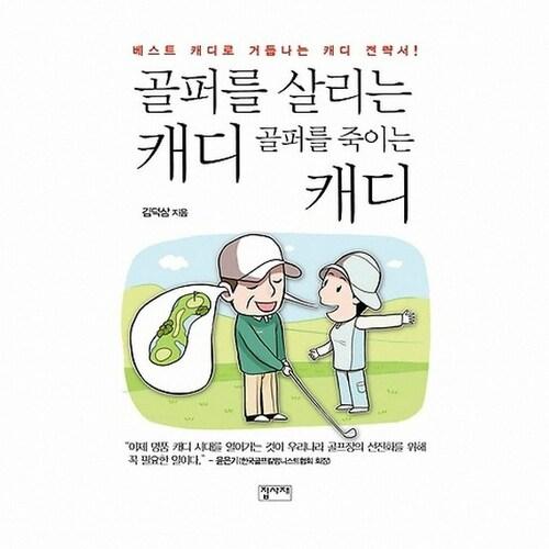 도서출판집사재 골퍼를 살리는 캐디 골퍼를 죽이는 캐디 : 베스트 캐디로 거듭니는 캐디 전략서!_이미지