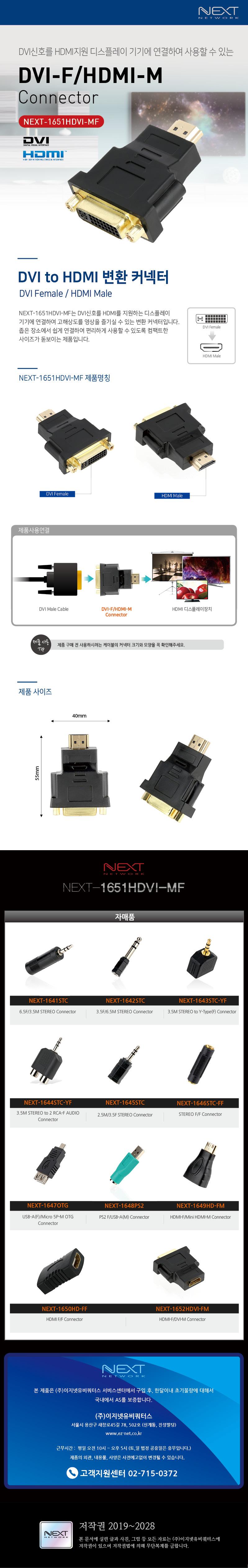 이지넷유비쿼터스  DVI to HDMI F/M 변환젠더 (NEXT-1651HDVI-MF)