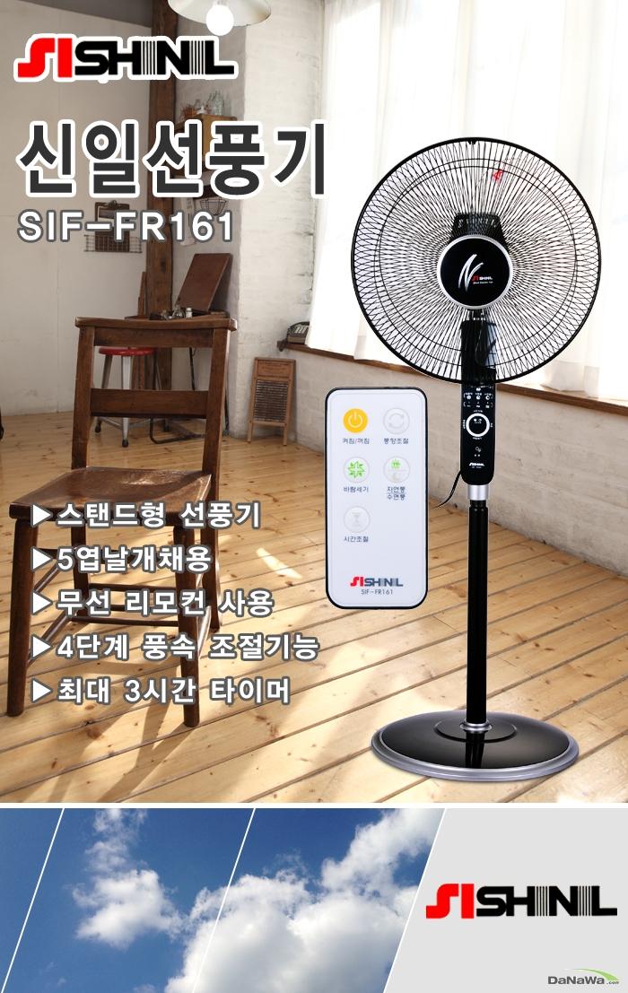 신일 선풍기 SIF-FR161 상세 페이지 안내