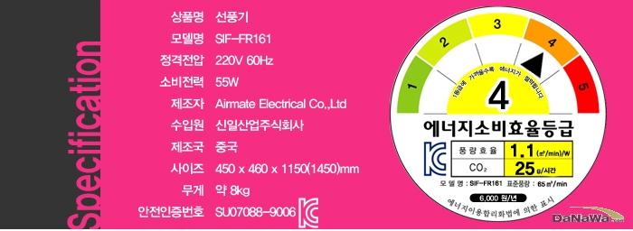 신일 선풍기 SIF-FR161 상세스펙