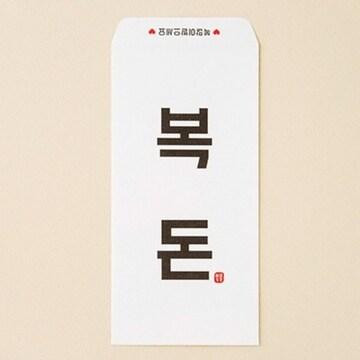 아트박스 POOM(품) 용돈봉투 복 돈  새해_이미지