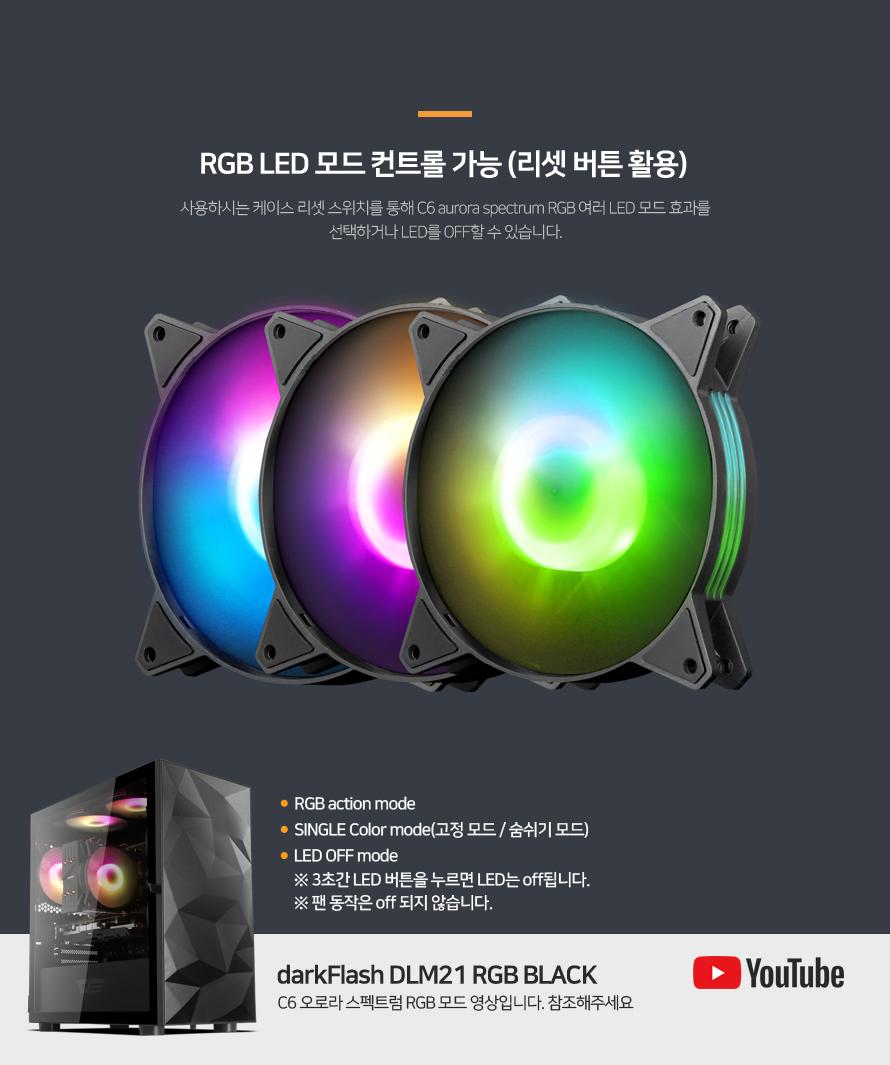 darkFlash  C6S RGB(블랙 1PACK)