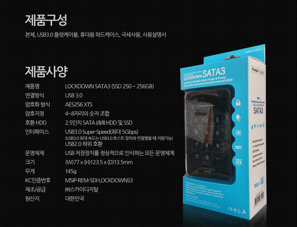스카이디지탈 EZSAVE 락다운 SATA3 SSD (240GB)