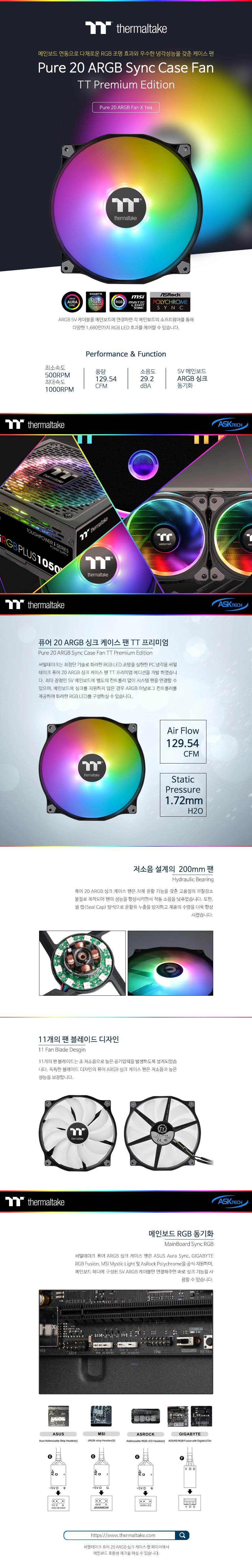 써멀테이크  Pure 20 ARGB Sync TT프리미엄 에디션(1PACK)