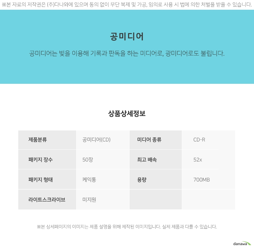 버바팀  CD-R 700MB 52x 화이트골드 케익(50장)