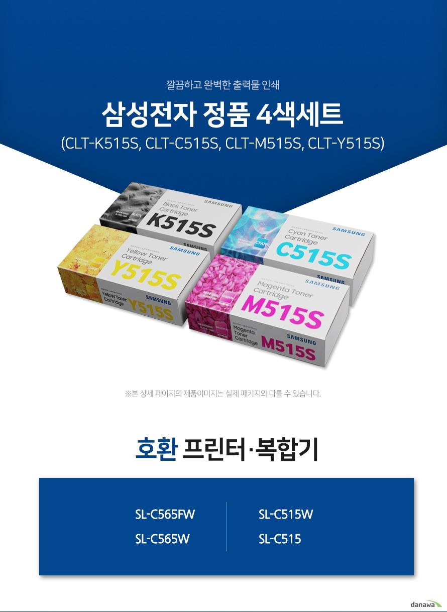 깔끔하고 완벽한 출력물 인쇄 삼성전자 정품 CLT-K515S, CLT-C515S, CLT-M515S, CLT-Y515S 4색 세트 호환 프린터·복합기 SL-C565FW, SL-C565W, SL-C515W, SL-C515  삼성 잉크 정품만의 장점 제품에 문제가 생기는 경우에도 공식적으로 품질을 보증하는 제품이기 때문에 편리하게 A/S를 받을 수 있습니다. * 비정품 잉크 사용으로 인한 고장은 정상적인 A/S가 불가능합니다.  안정적인 분사로 깔끔하고 선명한 인쇄 번짐없이 깔끔하게 출력이 가능하며, 건조가 빨라 용지가 말리는 현상이 없고 보다 진하고 명암 처리가 확실한 인쇄 품질을 경험할 수 있습니다. 비정품 사용으로 인한 고장시 무상 A/S가 불가능 비정품 카트리지 사용시, 정품 대비 프린터 고장 확률이 최대 42%높아집니다. 비정품 카트리지 사용으로 인한 고장시 품질보증 기간 내 무상 서비스를 받을 수 없습니다.  환경보호에 앞장섭니다 삼성전자는 폐자원 Recycling S.T.A.R 프로그램을 통해 환경 보호와 보존에 힘쓰고 있습니다. 뚜렷한 명함 효과와 깨끗한 선처리 온도 변화나 기압의 차이에도 토너 가루가 새거나 드럼에 달라 붙는 것을 최소화하여 변짐없이 깔끔하게 출력합니다.  ※본 자료의 저작권은 (주)다나와에 있으며 동의 없이 무단 복제 및 가공, 임의로 사용 시 법에 의한 처벌을 받을 수 있습니다.