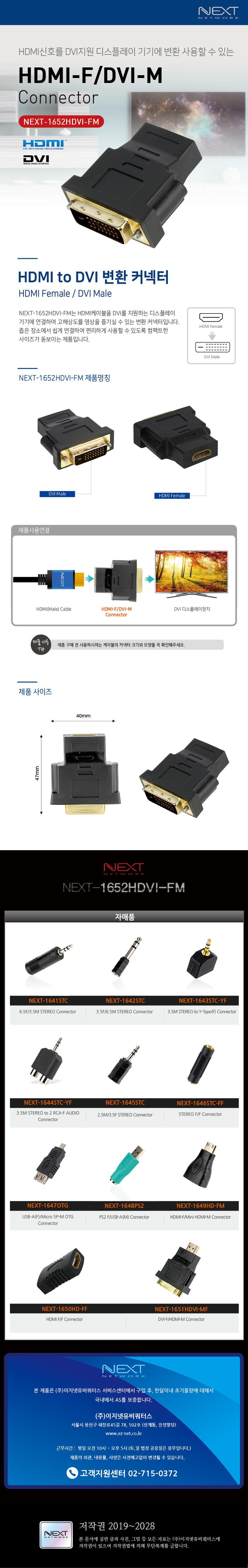 이지넷유비쿼터스  HDMI to DVI F/M 변환젠더 (NEXT-1652HDVI-FM)