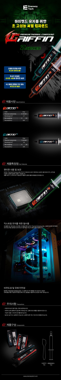 EnerwayTech  GRIFFIN Z7(20g)
