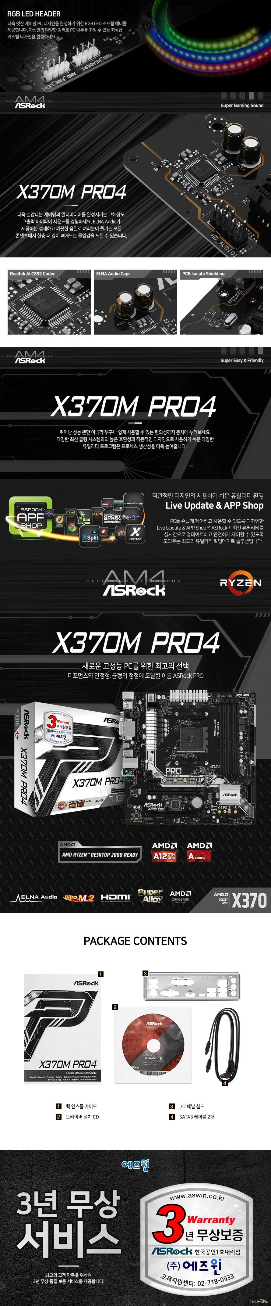 ASRock X370M PRO4 에즈윈
