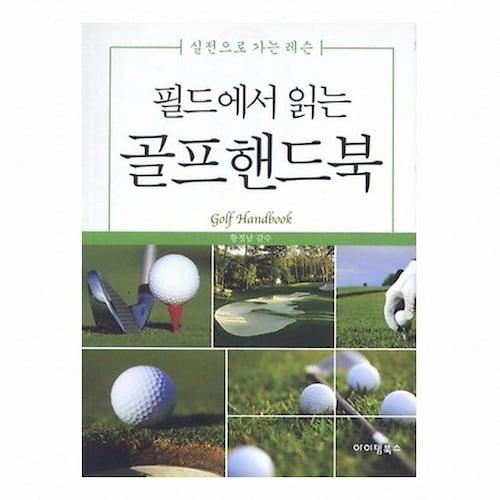 아이템북스 - 필드에서 읽는 골프핸드북 : 실전으로 가는 레슨_이미지